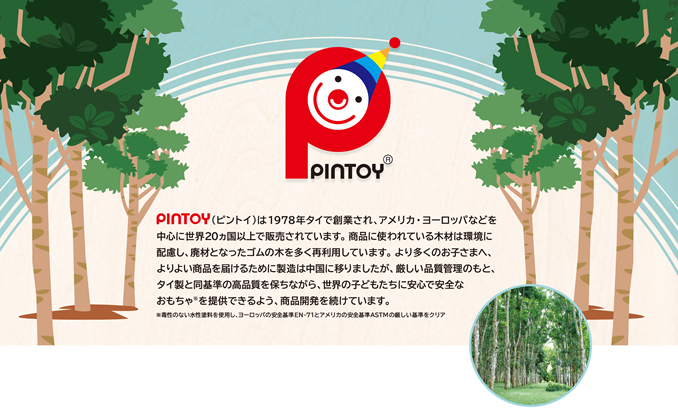 PINTOY(ピントイ)